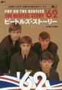 ビートルズ・ストーリー 7 '62 (CDジャーナルムック)[本/雑誌] / 藤本国彦/責任編集