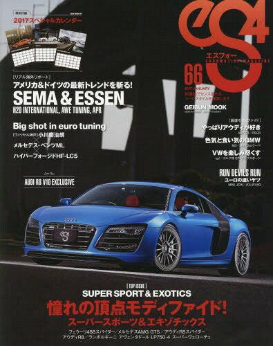 eS4 66 (GEIBUN)[本/雑誌] / 芸文社