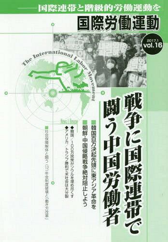 国際労働運動 国際連帯と階級的労働運動を vol.16(2017.1)[本/雑誌] / 国際労働運動研究会/編集