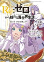 Re:ゼロから始める異世界生活 第三章 Truth of Zero 4 (MFコミックス アライブシリーズ)[本/雑誌] (コミックス) / マ…