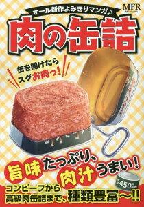 肉の缶詰[本/雑誌] (MFコミックス) / 今井ムジイ/著