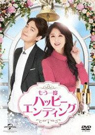 もう一度ハッピーエンディング DVD-SET 2[DVD] / TVドラマ