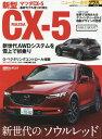 [書籍のゆうメール同梱は2冊まで]/MAZDA CX-5[本/雑誌] (CARTOP) / 交通タイムス社