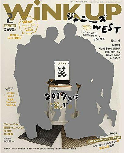 Wink up (ウィンク アップ) 2017年2月号 【表紙】 ジャニーズWEST 【裏表紙】 SixTONES[本/雑誌] (雑誌) / ワニブックス