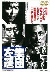 集団左遷[DVD] / 邦画