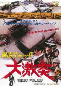 暴走パニック 大激突[DVD] / 邦画