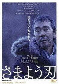 さまよう刃[DVD] / 邦画