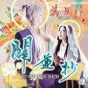 闢蓮抄[CD] / 萬月邸