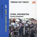 JVC WORLD SOUNDS 〈トリニダード・トバゴ/スティール・ドラム〉 スティール・オーケストラ[CD] / エクソダス・スティ…