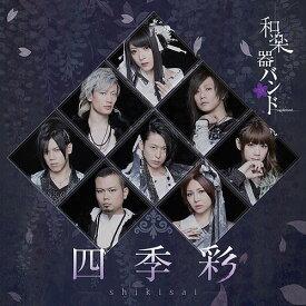 四季彩-shikisai- [CD+DVD(LIVE COLLECTION)] [初回限定盤][CD] / 和楽器バンド