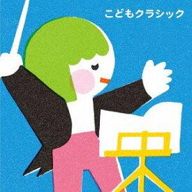こどもクラシック〜心おちつく名曲セレクション【0才〜小学生】[CD] / キッズ