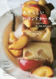 [書籍のメール便同梱は2冊まで]/あたらしいパウンドケーキ 今までにない味、食感、素材合わせ[本/雑誌] / 内田真美/〔ほか著〕