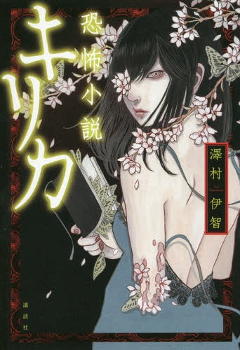 キリカ 恐怖小説[本/雑誌] / 澤村伊智/著