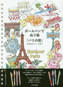 [書籍とのゆうメール同梱不可]/ボールペンでぬり絵「パリの旅」[本/雑誌] / がなはようこ:ピポン/著