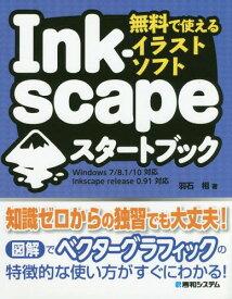 [書籍とのゆうメール同梱不可]/Inkscapeスタートブック 無料で使えるイラストソフト[本/雑誌] / 羽石相/著