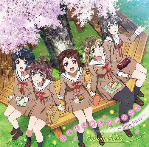TVアニメ「BanG Dream!」ED主題歌「キラキラだとか夢だとか 〜Sing Girls〜」[CD] / Poppin'Party
