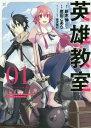 英雄教室 1 (ガンガンコミックス)[本/雑誌] (コミックス) / 岸田こあら/画 / 新木 伸 原作