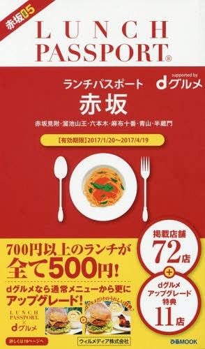ランチパスポート 赤坂 5 (ぴあMOOK)[本/雑誌] / ウィルメディア