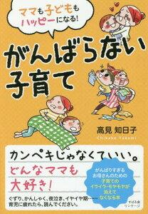 [書籍のゆうメール同梱は2冊まで]/ママも子どももハッピーになる!がんばらない子育て[本/雑誌] / 高見知日子/著