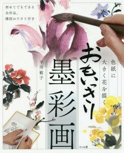 [書籍とのメール便同梱不可]/色紙に大きく花を描く おもいっきり墨彩画[本/雑誌] / 平川敏子/著
