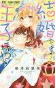 結婚シテよ…王子様!? (フラワーコミックス)[本/雑誌] (コミックス) / 梅澤麻里奈/著
