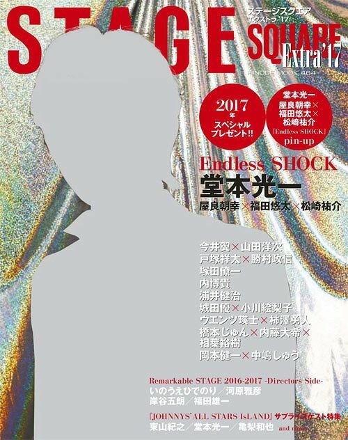 ステージスクエア Extra 2017 【表紙&巻頭】 堂本光一 (Kinki Kids)[本/雑誌] (単行本・ムック) / 日之出出版