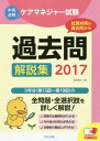 ケアマネジャー試験過去問解説集 2017[本/雑誌] / 馬淵敦士/著