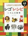 [書籍のゆうメール同梱は2冊まで]/レゴレシピいろんな動物 ANIMAL40種! / 原タイトル:BRICK ANIMALS[本/雑誌] / ウォ…