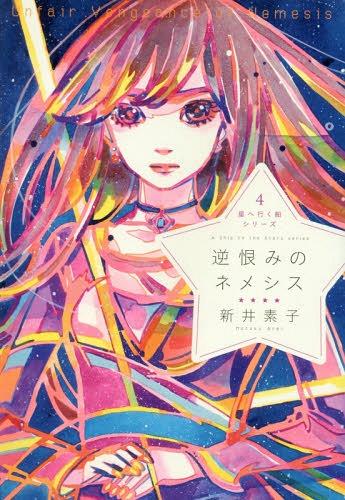 逆恨みのネメシス (星へ行く船シリーズ)[本/雑誌] / 新井素子/著
