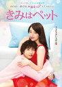 きみはペット <完全版> Blu-ray BOX 2[Blu-ray] / TVドラマ