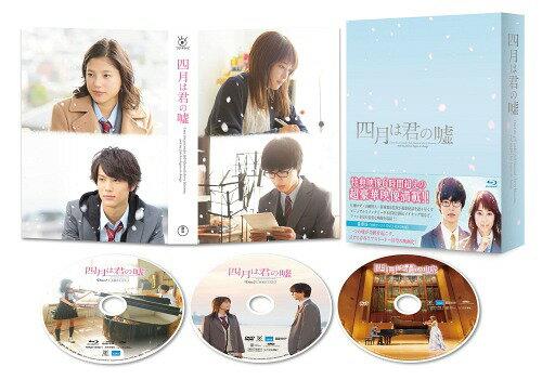 四月は君の嘘 豪華版[Blu-ray] / 邦画