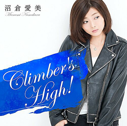 TVアニメ「風夏」OP: Climber's High! [DVD付初回限定盤][CD] / 沼倉愛美
