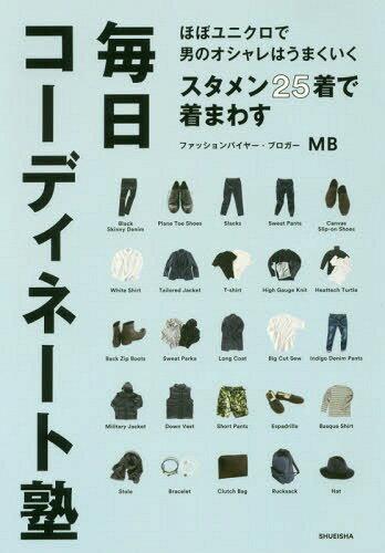 スタメン25着で着まわす毎日コーディネート塾 ほぼユニクロで男のオシャレはうまくいく[本/雑誌] (単行本・ムック) / MB/著