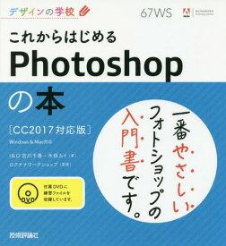 [同梱不可]/これからはじめるPhotoshopの本[本/雑誌] (デザインの学校) / 宮川千春/著 木俣カイ/著 ロクナナワークショップ/監修