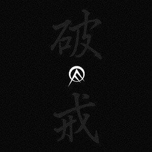 オールディックフォギー名作撰 破戒篇[CD] / OLEDICKFOGGY