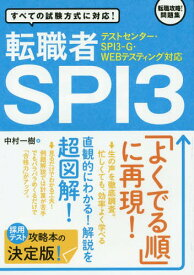 転職者SPI3 すべての試験方式に対応![本/雑誌] / 中村一樹/著