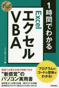 """[書籍のゆうメール同梱は2冊まで]/1時間でわかるエクセルVBA プログラムのコードの意味がわかる! """"新感覚""""のパソコン実用書[本/雑誌] (スピードマスター) / リブロワークス/著"""