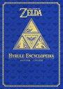 ゼルダの伝説 ハイラル百科[本/雑誌] (単行本・ムック) / NintendoDREAM編集部/編著