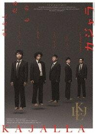 CONTMANSHIP KAJALLA #1 大人たるもの[DVD] / 舞台