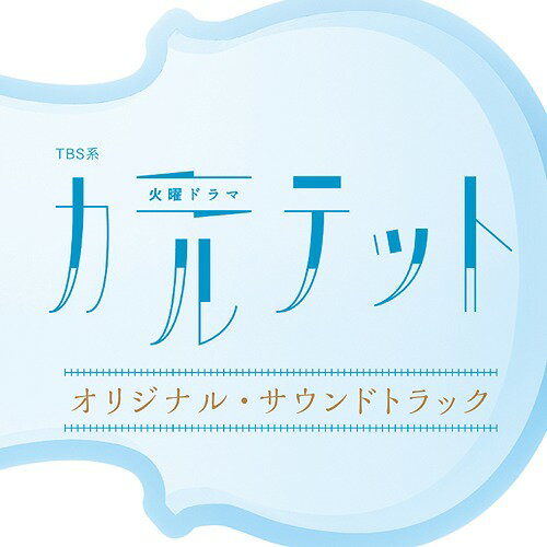 TBS系 火曜ドラマ「カルテット」オリジナル・サウンドトラック[CD] / TVサントラ (音楽: fox capture plan)