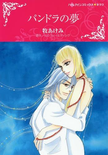 パンドラの夢 (ハーレクインコミックス★キララ)[本/雑誌] (コミックス) / 牧あけみ/画 / L.フィールディング