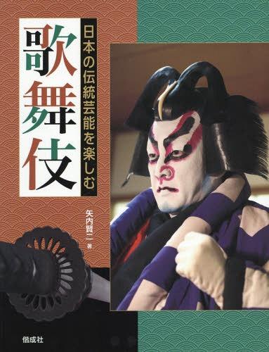 歌舞伎 (日本の伝統芸能を楽しむ)[本/雑誌] / 矢内賢二/著