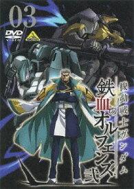 機動戦士ガンダム 鉄血のオルフェンズ 弐 VOL.3[DVD] / アニメ