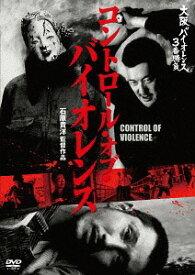大阪バイオレンス3番勝負 コントロール・オブ・バイオレンス CONTROL OF VIOLENCE [廉価版][DVD] / 邦画