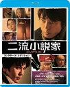 二流小説家 シリアリスト コレクターズ・エディション [廉価版][Blu-ray] / 邦画