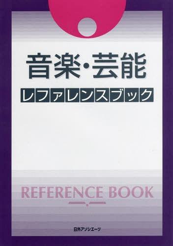 音楽・芸能レファレンスブック[本/雑誌] / 日外アソシエーツ