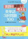 英語は英語で考える英単語3択問題100 (For the TOEFL Primary Test Step1)[本/雑誌] / 萓忠義/著 JasonHatchell/著
