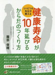 [書籍のゆうメール同梱は2冊まで]/リハビリの先生が教える健康寿命が10年延びるからだのつくり方[本/雑誌] / 園部俊晴/著