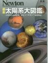 太陽系カタログ (Newtonムック)[本/雑誌] / ニュートンプレス