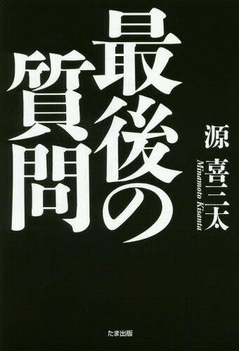 最後の質問[本/雑誌] / 源喜三太/著